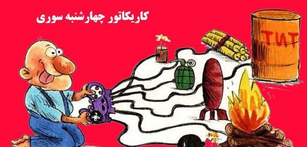 متن خنده دار و باحال چهارشنبه سوری