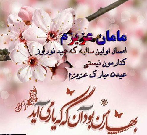 جملات تبریک عید نوروز به مادر