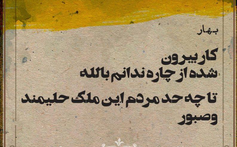 اشعار ملک الشعرای بهار