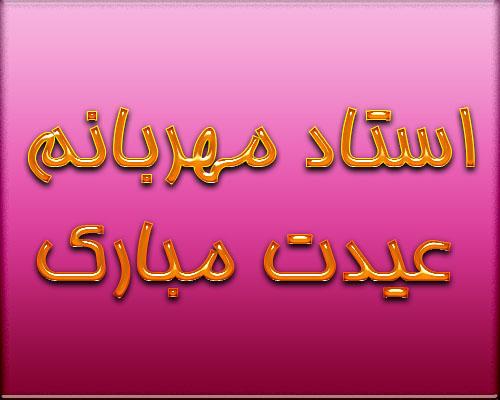 متن و جملات تبریک عید نوروز به استاد و معلم
