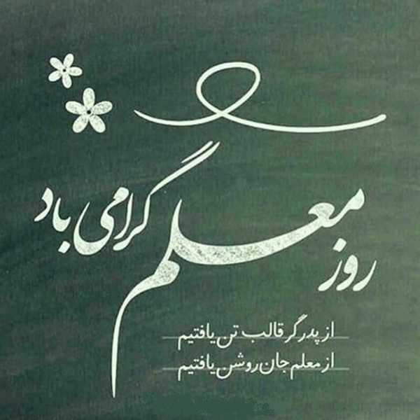 متن تبریک رسمی روز معلم
