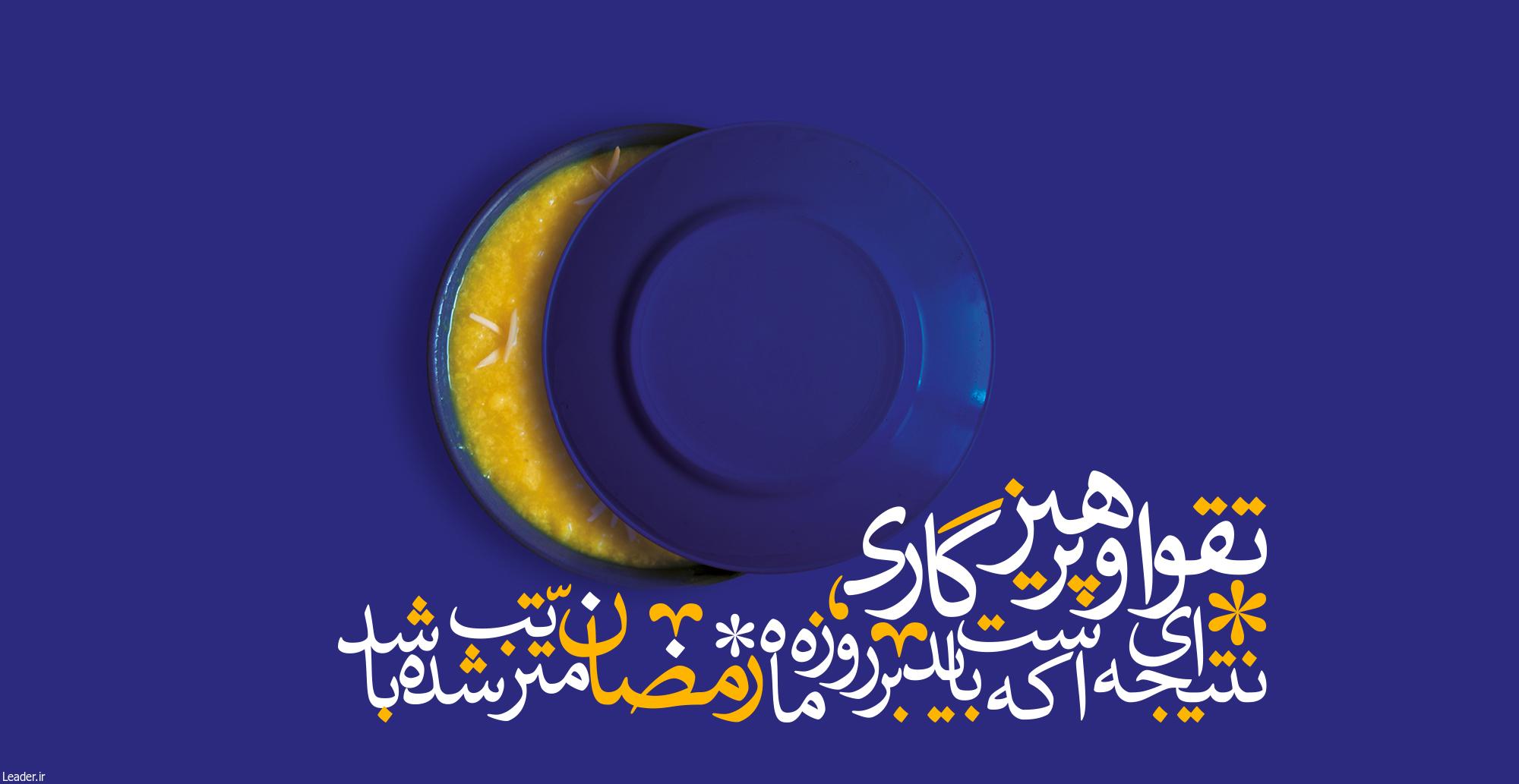 جملات در مورد ماه رمضان