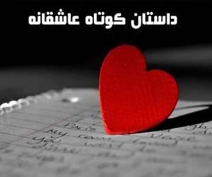 داستان عشق