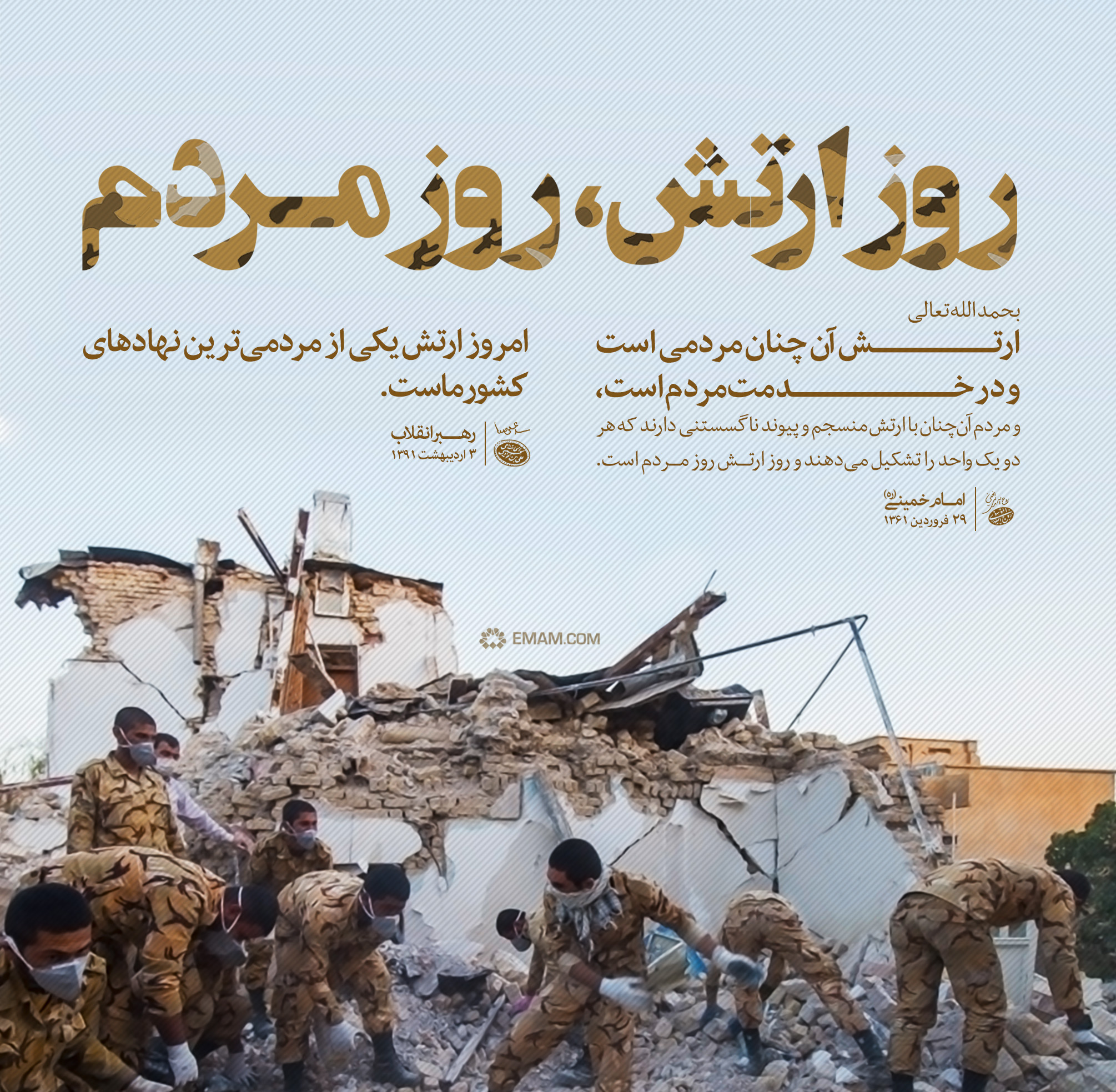 عکس پروفایل روز ارتش