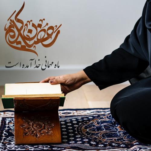 عکس و متن ماه رمضان