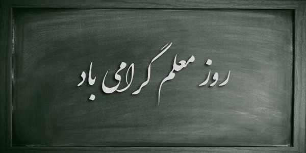 متن تبریک روز معلم و استاد