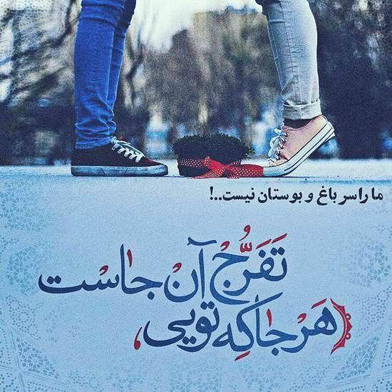 متن دلبری عاشقانه همسر