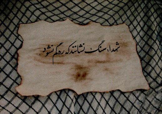 متن و شعر در مورد شهید