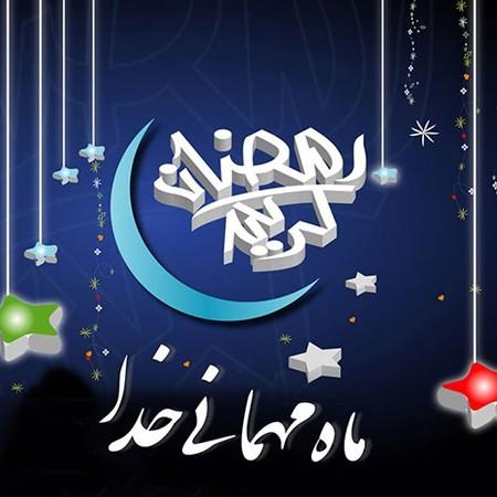 متن پیشواز ماه رمضان