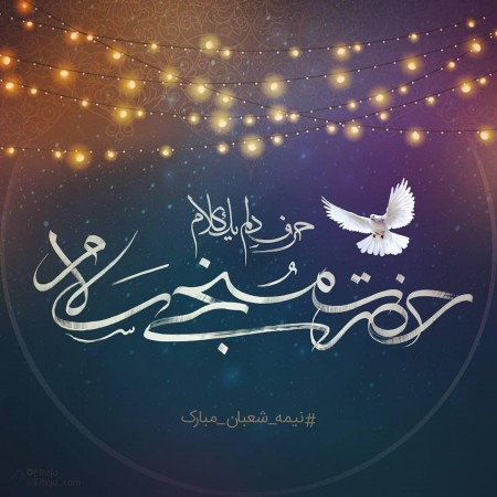 عکس پروفایل تبریک ولادت امام زمان (عج)
