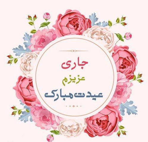تبریک تولد جاری مهر ماهی