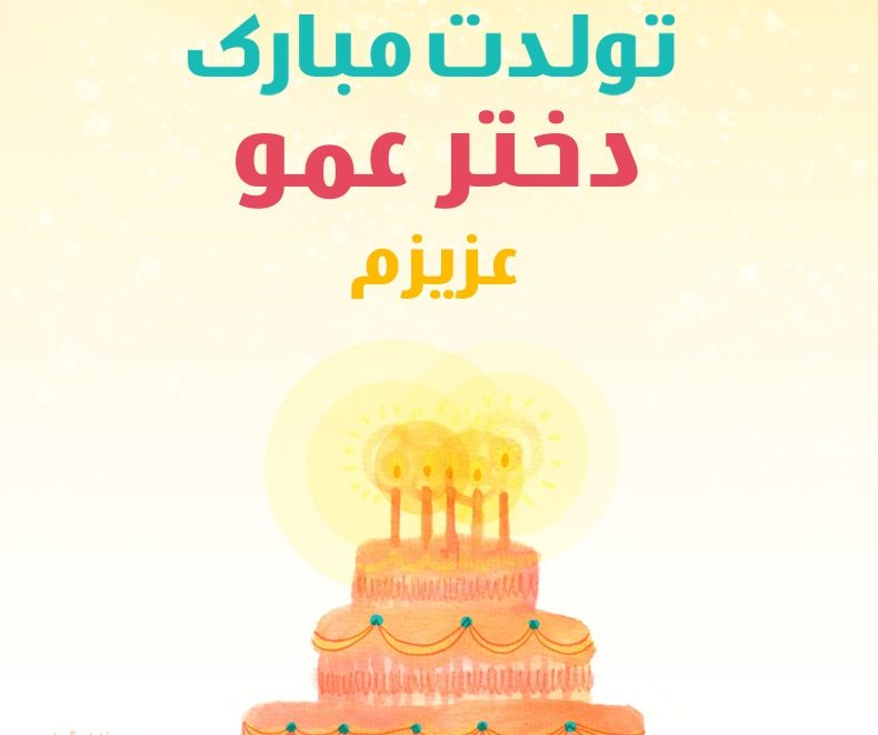 متن تبریک تولد دختر عمو