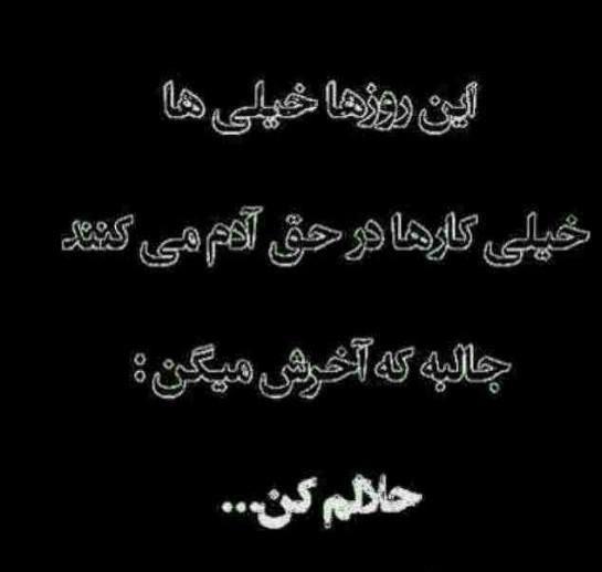 متن حلالیت طلبیدن