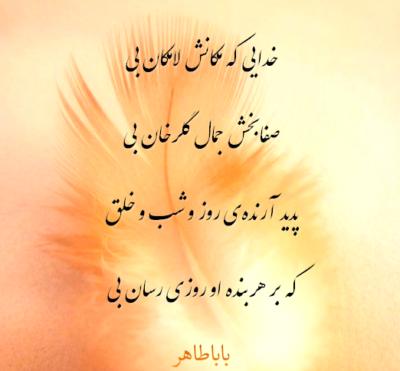 شعر عارفانه زیبا