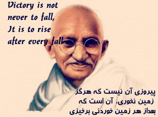 سخنان مهاتما گاندی