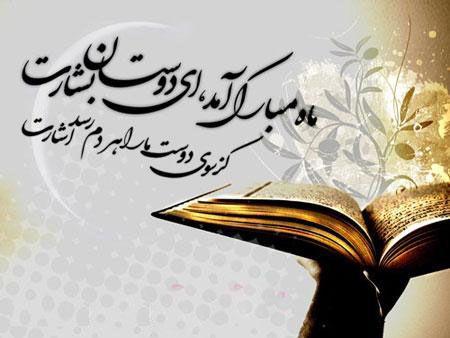 دل نوشته ماه رمضان