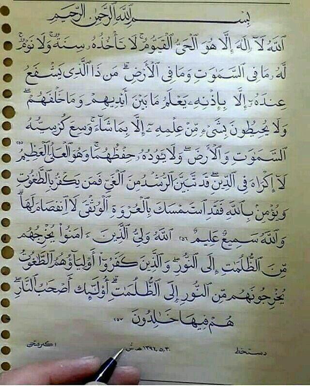 عکس نوشته آیت الکرسی