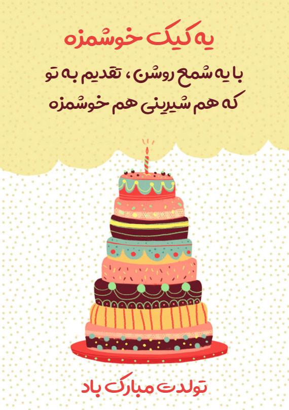 عکس استوری تبریک تولد