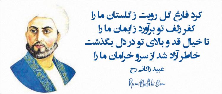 اشعار عبید زاکانی