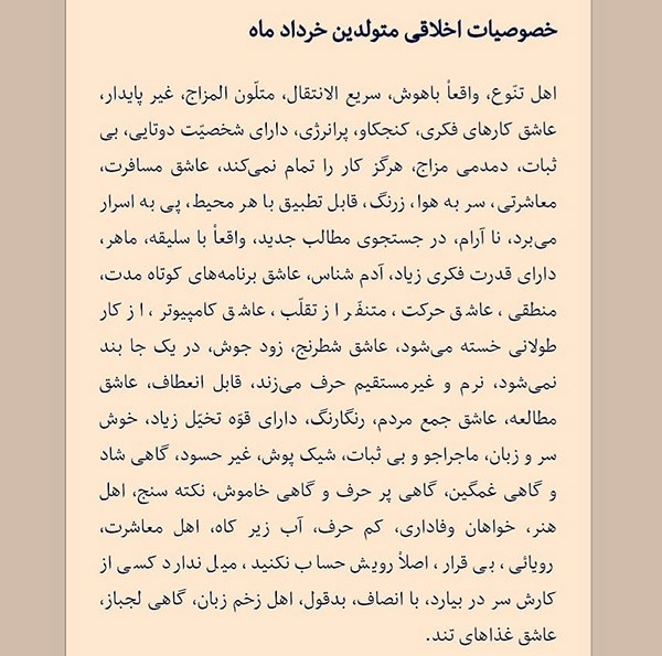 متن تبریک تولد همسر متولد خرداد ماه