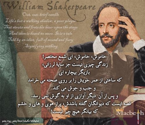 جملات آموزنده شکسپیر