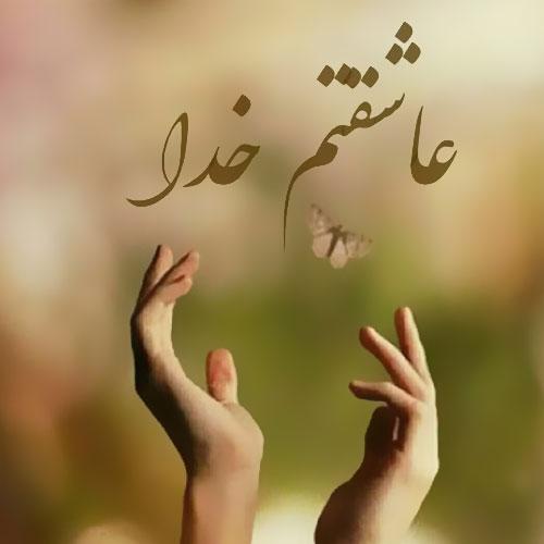 عکس نوشته عرفانی