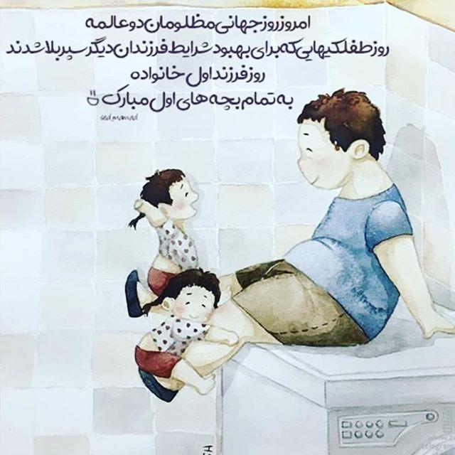 متن برای فرزند اول خانواده