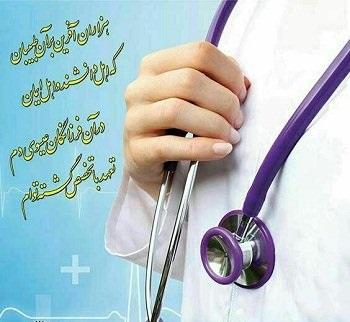 متن در مورد پزشک