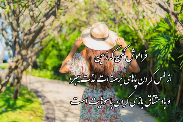عکس نوشته منظره عاشقانه