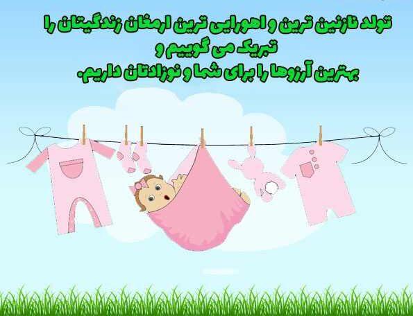 متن تبریک قدم نو رسیده نوزاد دختر