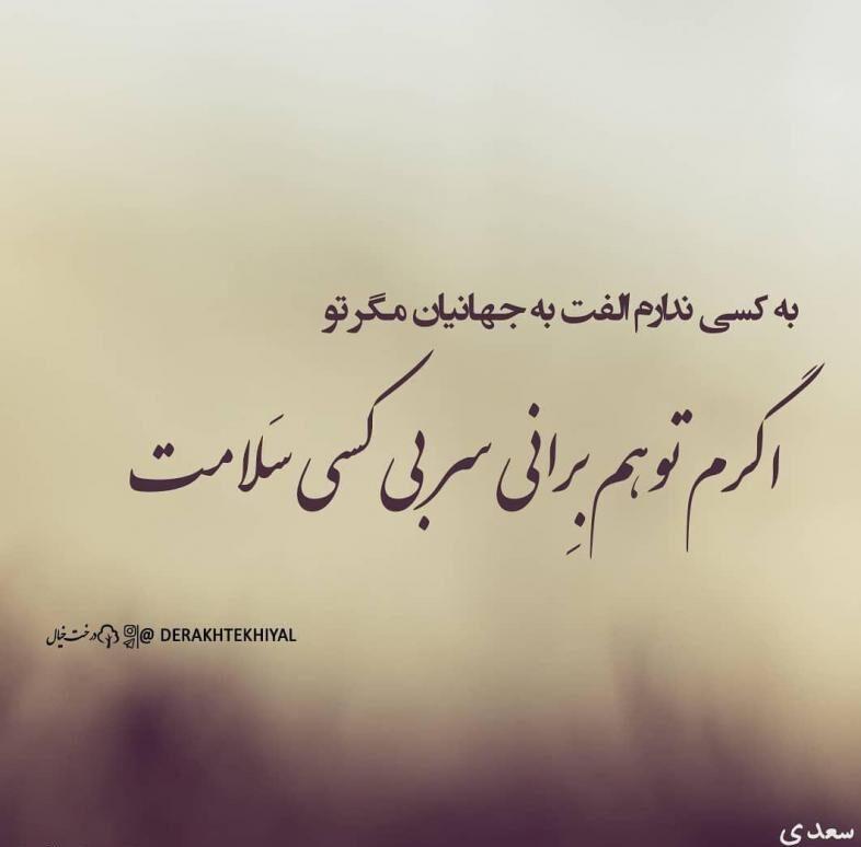 عکس نوشته اشعار سعدی