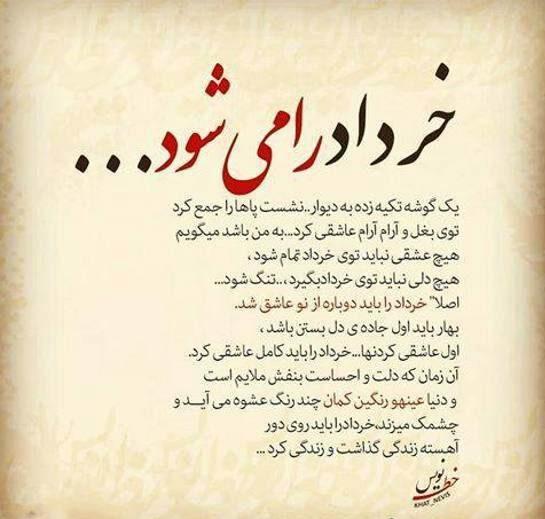 متن در مورد ماه خرداد