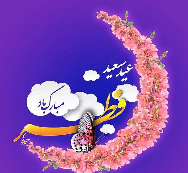 متن تبریک عید فطر