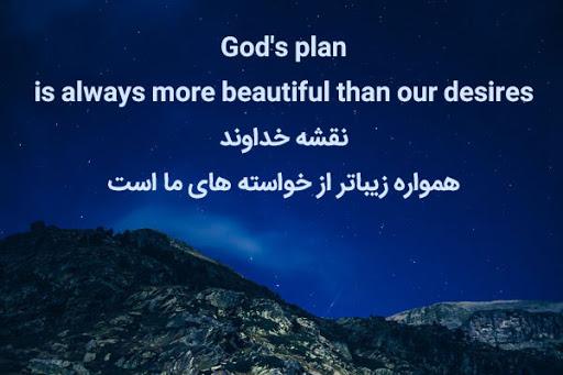 متن انگلیسی در مورد خدا