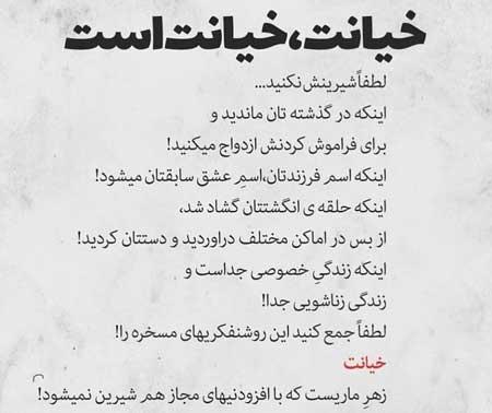 متن و جملات خیانت