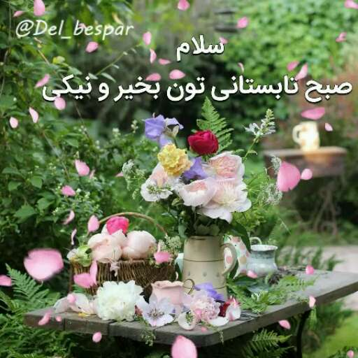 جملات سلام صبح بخیر تابستانی