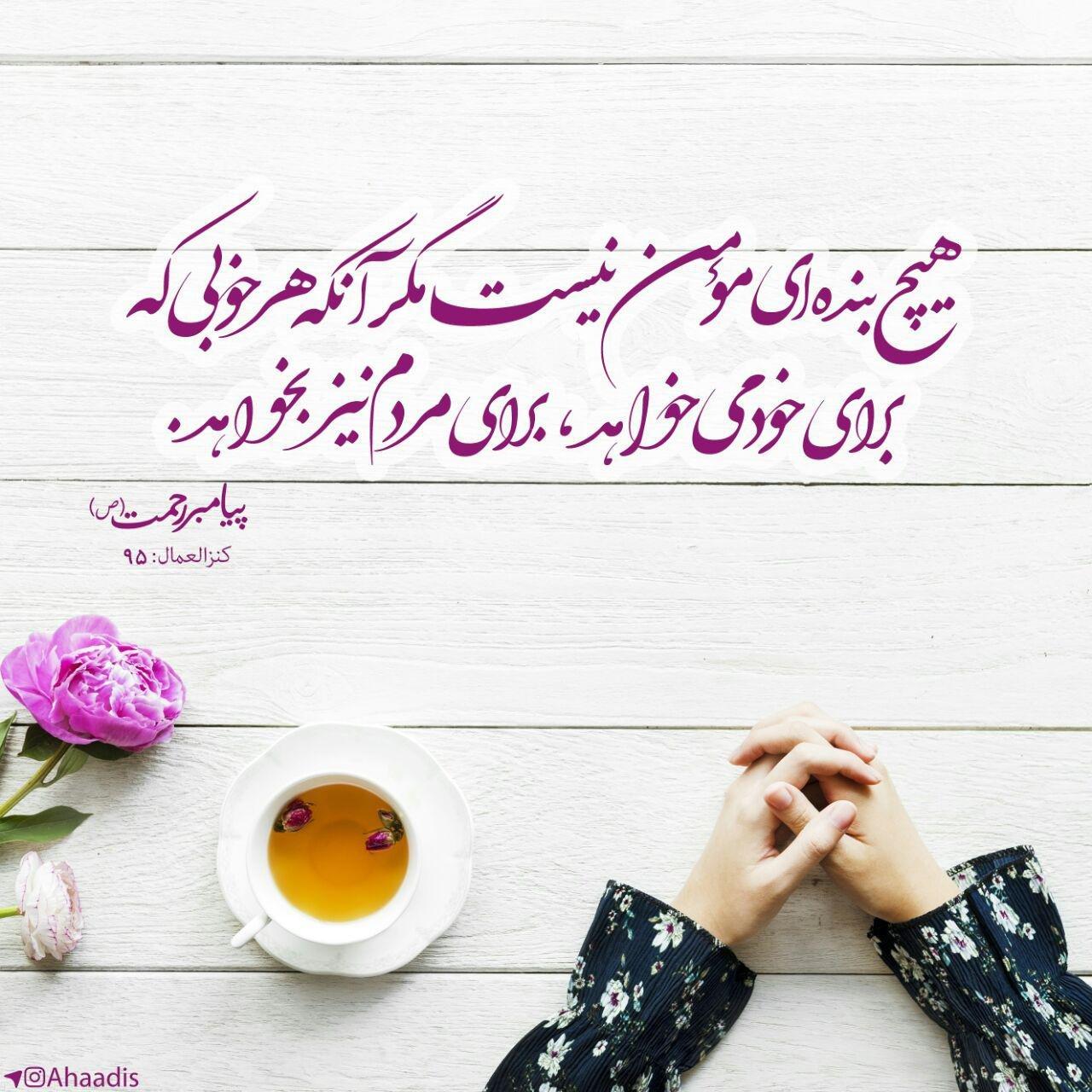 سخنان آموزنده پیامبر اسلام حضرت محمد (ص)