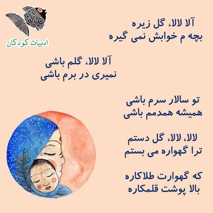متن لالایی برای کودک جملات دلنشین و زیبا برای شب بخیر کودک دختر و پسر