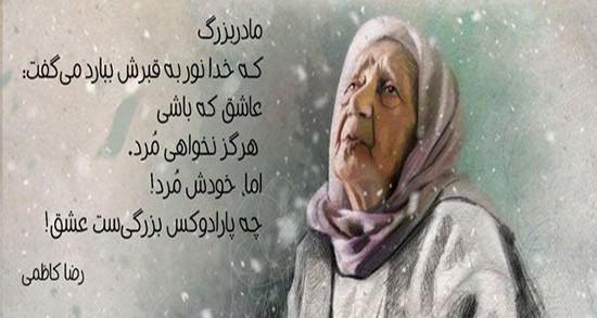 متن در مورد مادربزرگ