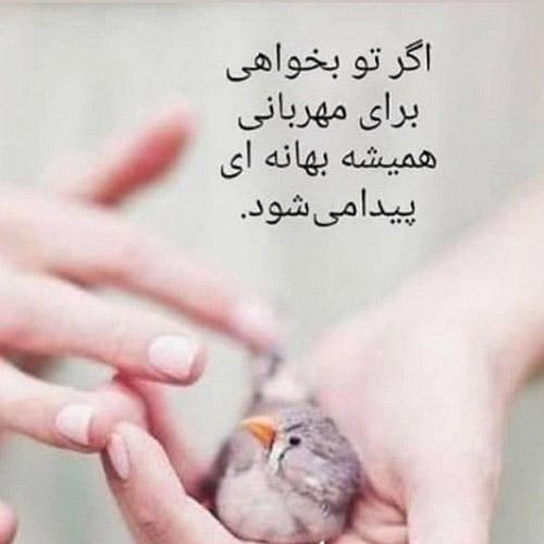 متن و جملات مهربانی