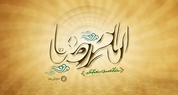متن تبریک ولادت امام رضا (ع)
