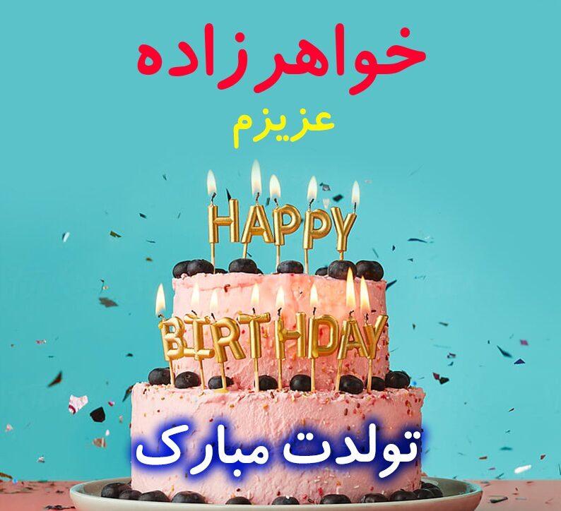 متن تبریک تولد خواهرزاده + جملات تبریک تولد فرزند خواهر و عکس نوشته
