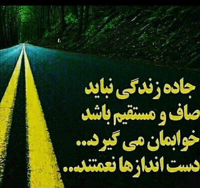 عکس نوشته جاده