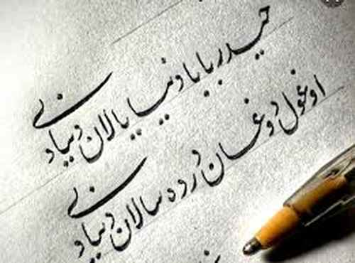 شعر حیدربابا از اشعار ترکی شهریار
