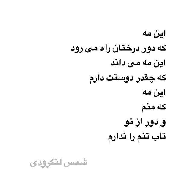 اشعار شمس لنگرودی