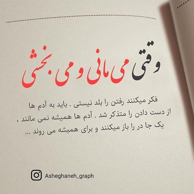 متن و جملات قشنگ و زیبا برای پست و کپشن
