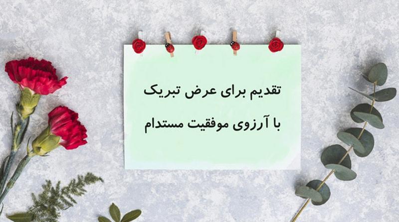 متن و جملات تبریک افتتاحیه + متن های رسمی و زیبا برای تبریک بازگشایی کار و شغل جدید