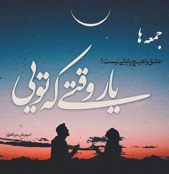 متن و جملات روز جمعه