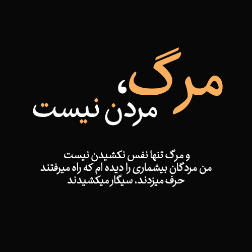 شعر مرگ شعر فارسي Text On Photo 13