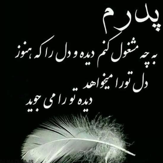 40 Pedar Ideas Farsi Poem Poems Persian Quotes
